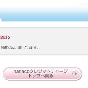 あれ?nanacoチャージが1日1回になってる。
