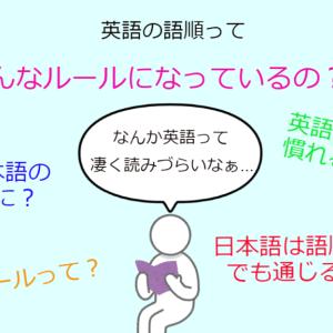 英語の語順を中学生にもわかりやすく解説【※日本語との違いも】