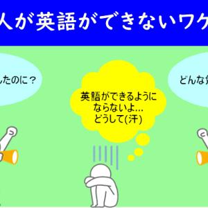 日本人が英語ができない理由【※元英語嫌いがホンネで解説します】