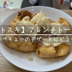 【ニトスキ】フレンチトーストをバーベキューのデザートにどうぞ♪