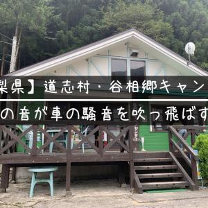 【山梨県】道志村・谷相郷キャンプ場レポ:川の音が車の騒音を吹っ飛ばす!
