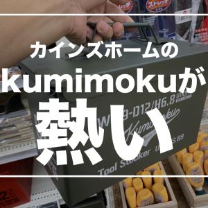 カインズホームのkumimokuが熱い!キャンプで活用しよう!