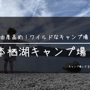 【山梨県】本栖湖キャンプ場レポ:自由度高め!ワイルドなキャンプ場!【後編】