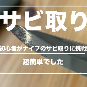 【モーラナイフ】初心者がサビ取りしてみた!【ブッシュクラフト】