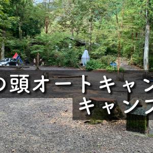 【静岡県】旧:猪の頭オートキャンプ場レポ 今はなき心の故郷