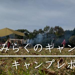 【静岡県:裾野市】みらくのキャンプ場レポ|最強の穴場発見!