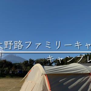 【静岡県:裾野市】大野路ファミリーキャンプ場レポ|富士山をバックに広大な敷地で優雅にキャンプ!【ブログ】