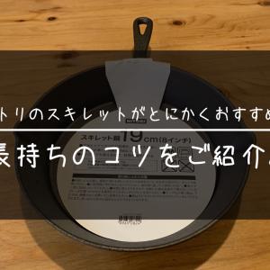 【ニトスキ】ニトリのスキレットがとにかくおすすめ!長持ちのコツをご紹介。