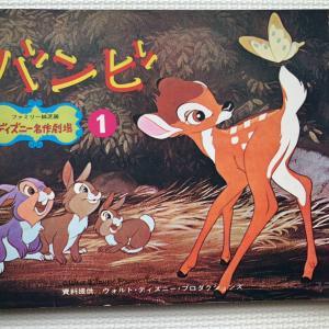 年代物のバンビの紙芝居を発見!歴史を感じます^^