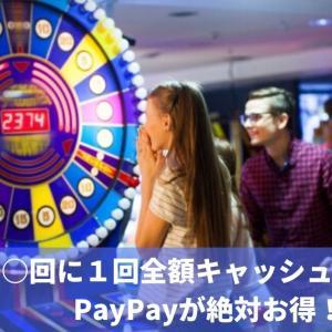 ○○回に1回全額キャッシュバック!PayPayが絶対お得!