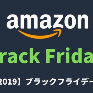 【2019年】Amazonブラックフライデーセール開催!目玉商品や今からやっておくべき事