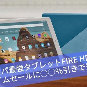 コスパ最強タブレットFire HD 10 がタイムセールに○○%引きで登場!?