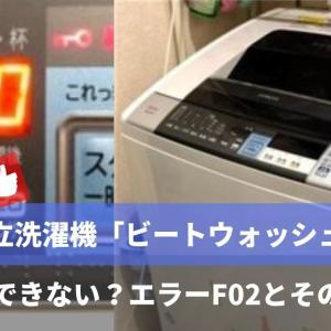 【これで解決!】日立洗濯機「ビートウォッシュ」乾燥できない?エラーF02とその対策