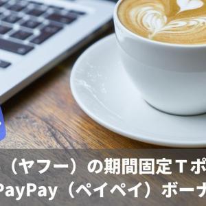 正式発表!Yahoo(ヤフー)の期間固定Tポイント付与がPayPay(ペイペイ)ボーナスに!