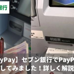 【PayPay】セブン銀行でPayPay(ペイペイ)にチャージしてみました!詳しく解説します!