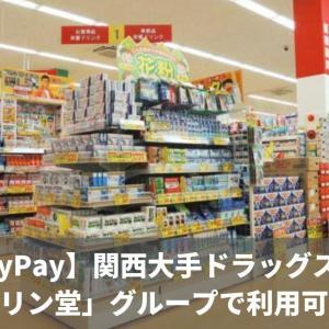 【PayPay】ペイペイ、関西大手ドラッグストア「キリン堂」グループで利用可能!