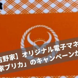【吉野家】オリジナル電子マネー「吉野家プリカ」のキャンペーンが熱い!