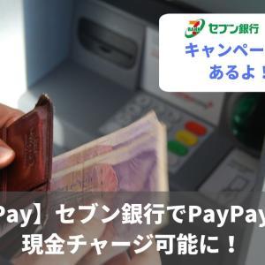 【PayPay】セブン銀行でPayPay(ペイペイ)残高に現金チャージ可能に!
