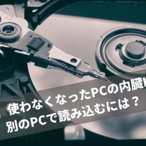 【PC】使わなくなったPCの内臓HDDを別のPCで読み込むには?