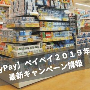 【PayPay】ペイペイ2019年6月最新キャンペーン情報