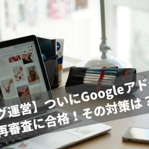【ブログ運営】ついにGoogleアドセンス再審査に合格!その対策は?