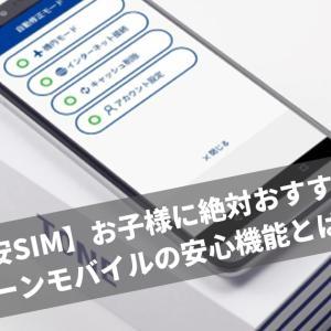 【格安SIM】お子様に絶対おすすめ!トーンモバイルの安心機能とは?