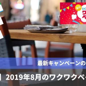 【PayPay】2019年8月のワクワクペイペイは?最新キャンペーンの詳細情報