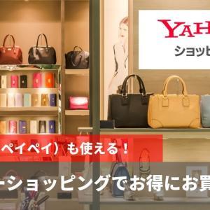 【Yahoo!】ヤフーショッピングでお得にお買い物!PayPay(ペイペイ)も使える!