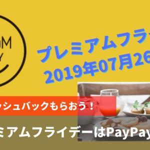 【PayPay】プレミアムフライデーはPayPayでお得!20%キャッシュバックもらおう!