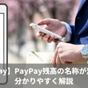 【PayPay】PayPay残高の名称が変わる!分かりやすく解説