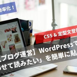 【ブログ運営】WordPressで「あわせて読みたい」を簡単に貼る方法
