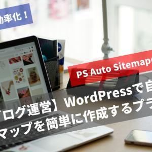 【ブログ運営】WordPressで自動サイトマップを簡単に作成するプラグイン