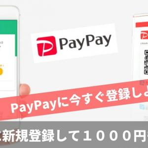 【PayPay】ペイペイに新規登録して1000円もらう方法
