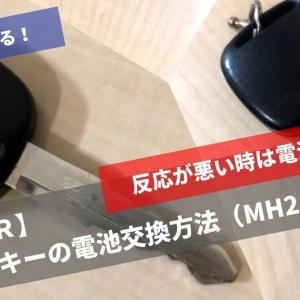 【ワゴンR】リモコンキーの電池交換方法(MH21S)反応が悪い時は電池を変えよう