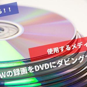 WOWOWの録画をDVDにダビングする方法!使用するメディアも解説