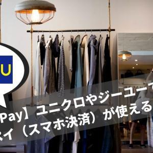 【PayPay】ユニクロやジーユーでペイペイ(スマホ決済)が使える!
