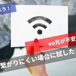 eo光が不安定?Wi-Fiが繋がりにくい場合に試したこと
