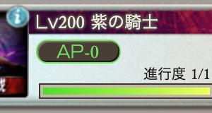 紫の騎士PROUD+攻略