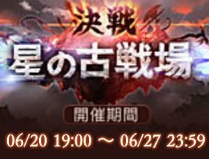 火古戦場2100万編成(イクサバ1本)