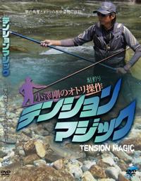2020年鮎釣りDVD『小澤剛のオトリ操作 テンションマジック』が発売中!