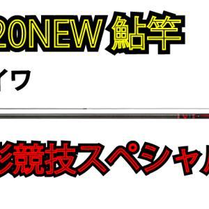 Tを超える先鋭調子『銀影競技スペシャル R』が誕生!
