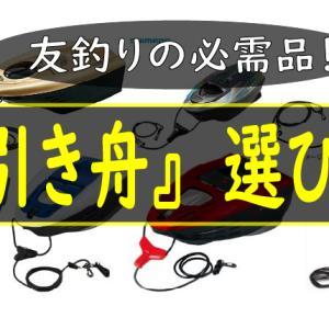 鮎の友釣り必需品!『引き舟』のおすすめモデルと選び方5つのポイント