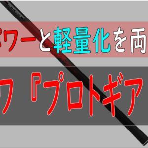 大鮎対応王道パワーロッド『ダイワ プロトギア MT』を紹介!