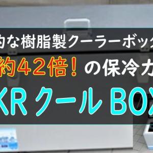 驚異的な保冷力!釣りに最強のクーラーボックス「KRクールBOX」