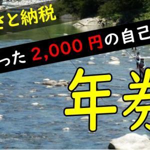 たった2,000円!鮎釣りの遊漁券をふるさと納税で入手できる