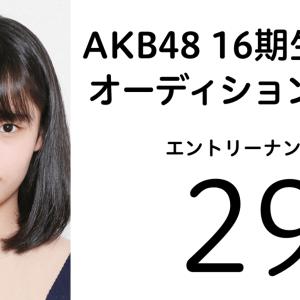 【AKB48 チームK】矢作萌夏を応援するスレ★7【ドラフト3期生/すち子】