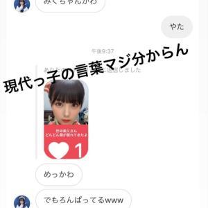 【悲報】矢作萌夏さん、放送禁止用語を使う