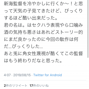 【悲報】 新海誠を嫌うフェミさん、うっかり天気の子を観に行ってブチギレるもパヨ子であることが判明