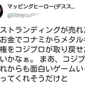 【悲報】小島信者さん、デスストの利益ごときでメタルギアの版権をコナミから奪えると思っていた