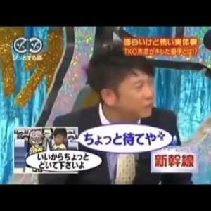 【芸能】 TKO木本 相方・木下の暴行騒動に「何やってんねん」…上沼も「相当悪質」 2019/10/20